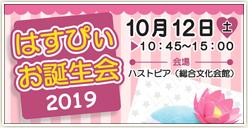 「はすぴぃお誕生会 2019」開催!
