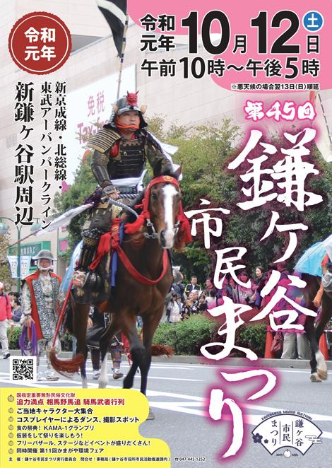 「第45回 鎌ケ谷市民まつり」開催!