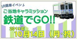 「JR乗車イベント『ご当地キャラミッション!鉄道でGO!』」開催!