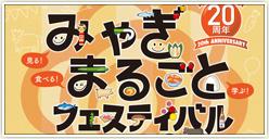 「みやぎまるごとフェスティバル2019」開催!