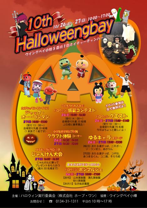 「10th Halloweengbay」開催!