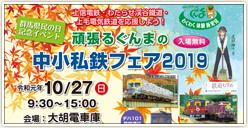 「頑張るぐんまの中小私鉄フェア2019」開催!