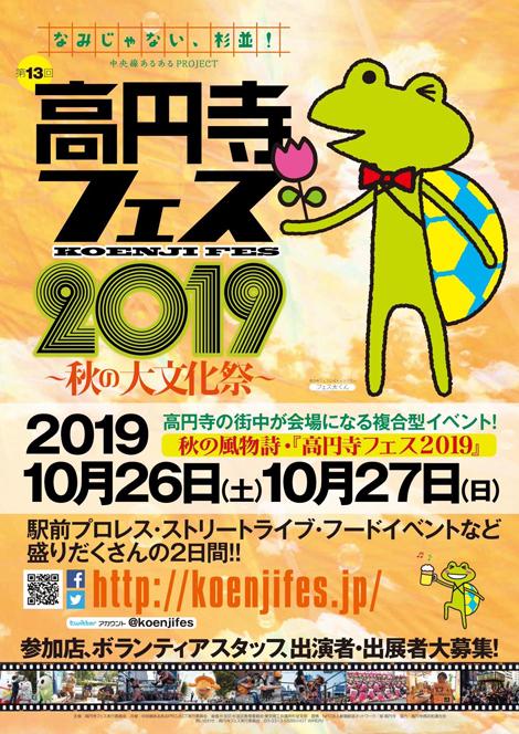「高円寺フェス2019」開催!