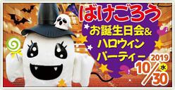 「ばけごろうお誕生日会&ハロウィンパーティー」開催!