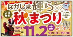 「なかじま輝ら×2(キラキラ)秋まつり」開催!