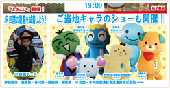 「第4回 四国4県観光物産展」開催!