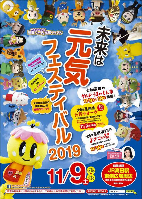 「未来は元気フェスティバル2019」開催!