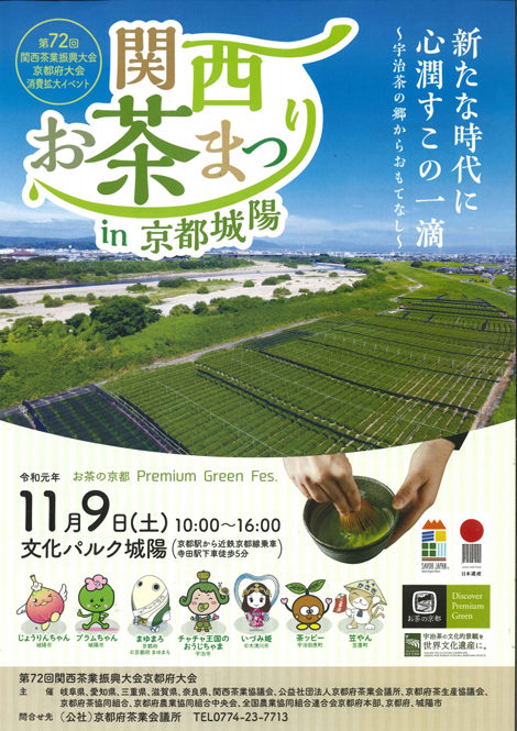「関西お茶まつりin京都城陽」開催!