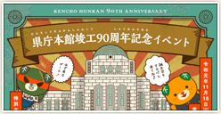 「県庁本館竣工90周年記念イベント」開催!