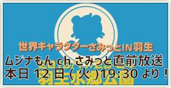 「ムジナもんchさみっと直前放送」本日19時30分から生放送!