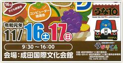 「第39回成田市産業まつり」開催!