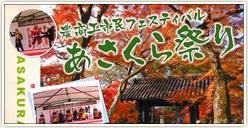 「第1回あさくら祭り」開催!
