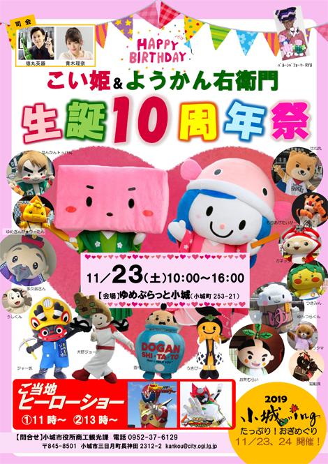 「こい姫&ようかん右衛門 生誕10周年祭」開催!