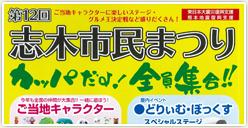 「第12回志木市民まつり」開催!