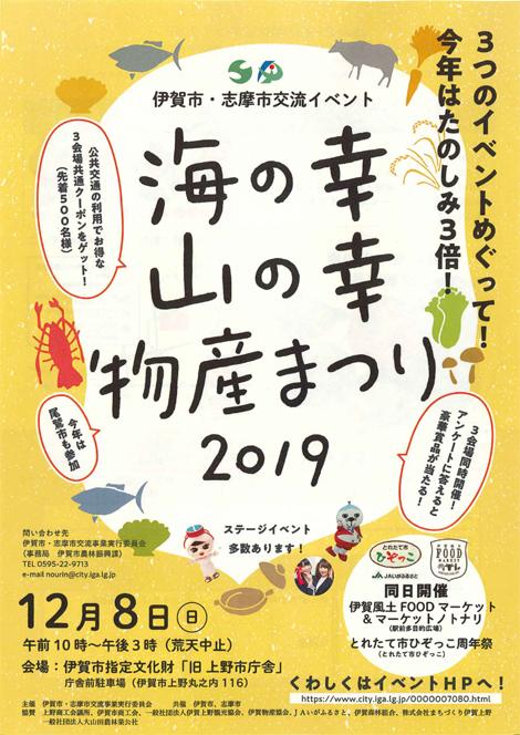 「海の幸・山の幸物産まつり2019」開催!