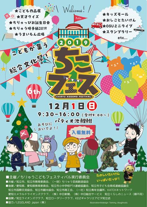 「第6回ちりゅうこどもフェスティバル」開催!