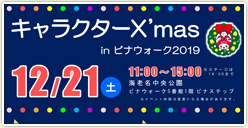 「キャラクターX'mas in ビナウォーク 2019」開催!