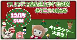 「クリスマス会&雪上のわ生誕祭」開催!