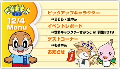 「第81回ご当地キャラ放送局」明日20時から生放送!