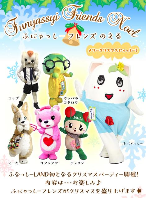 「ふにゃっしーフレンズ「のえる」 クリスマスパーティ」開催!
