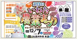 「第13回いわた農業まつり」開催!