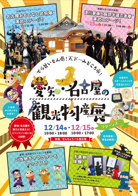 「でら旨いもん県!天下一見どころ市!愛知・名古屋の観光物産展リターンズ」開催!