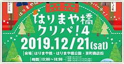 「はりまや橋クリパ!4」開催!