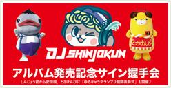 「DJしんじょう君 アルバム発売記念サイン握手会」開催!