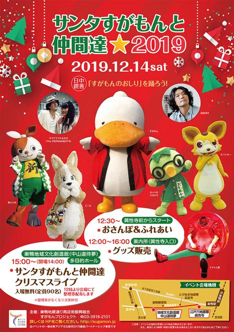 「サンタすがもんと仲間達★2019」開催!
