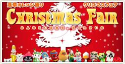 「浅草オレンジ通りクリスマスフェア」開催!