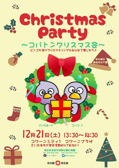 「コバトン&さいたまっちクリスマスイベント」開催!