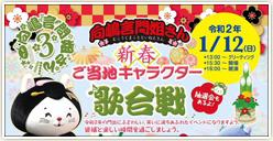 「第3回 新春♪ご当地キャラクター歌合戦」開催!