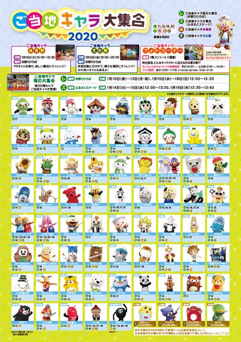 「ふるさと祭り東京」開催!
