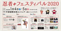 「忍者フェスティバル2020」開催!