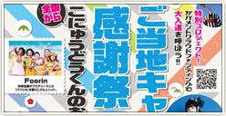 「ご当地キャラクター感謝祭」開催!