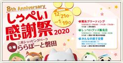 「感謝~ぺいわの祭典IWATA2020~しっぺいお誕生会」開催!