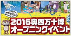 「2016奥四万十博」開幕!
