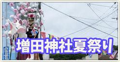 「増田神社夏祭り」開催!